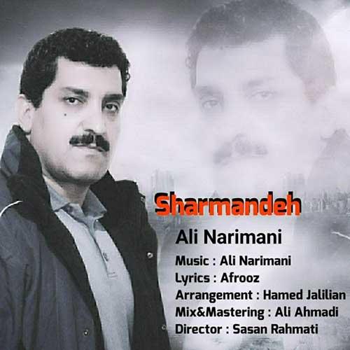 دانلود آهنگ کردی جدید علی نریمانی به نام شرمنده