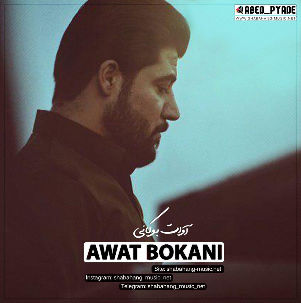 آوات بوکانی - هندی