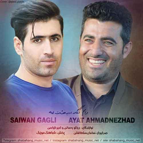 دانلود آلبوم کردی جدید آیت احمدنژاد و سیوان گاگلی (عروسی کنگاور)