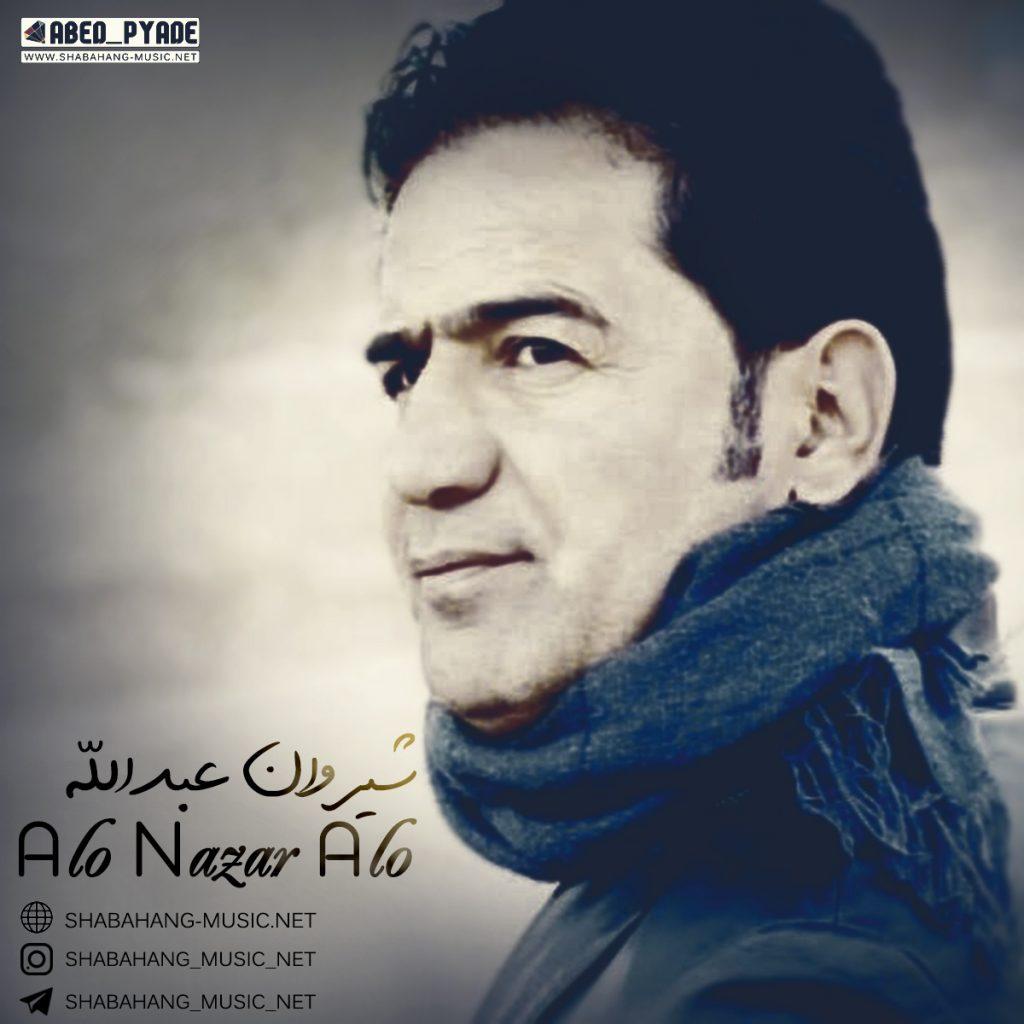 شیروان عبدالله - الو نازار الو
