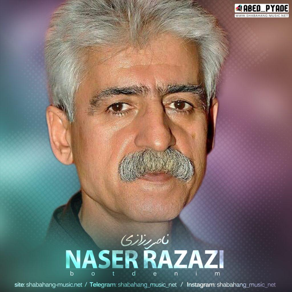 آهنگ بوت دینم با صدای ناصر رزازی