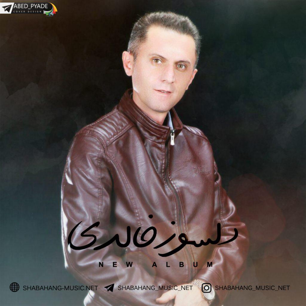 دانلود آلبوم دلسوز خالدی - عید فط