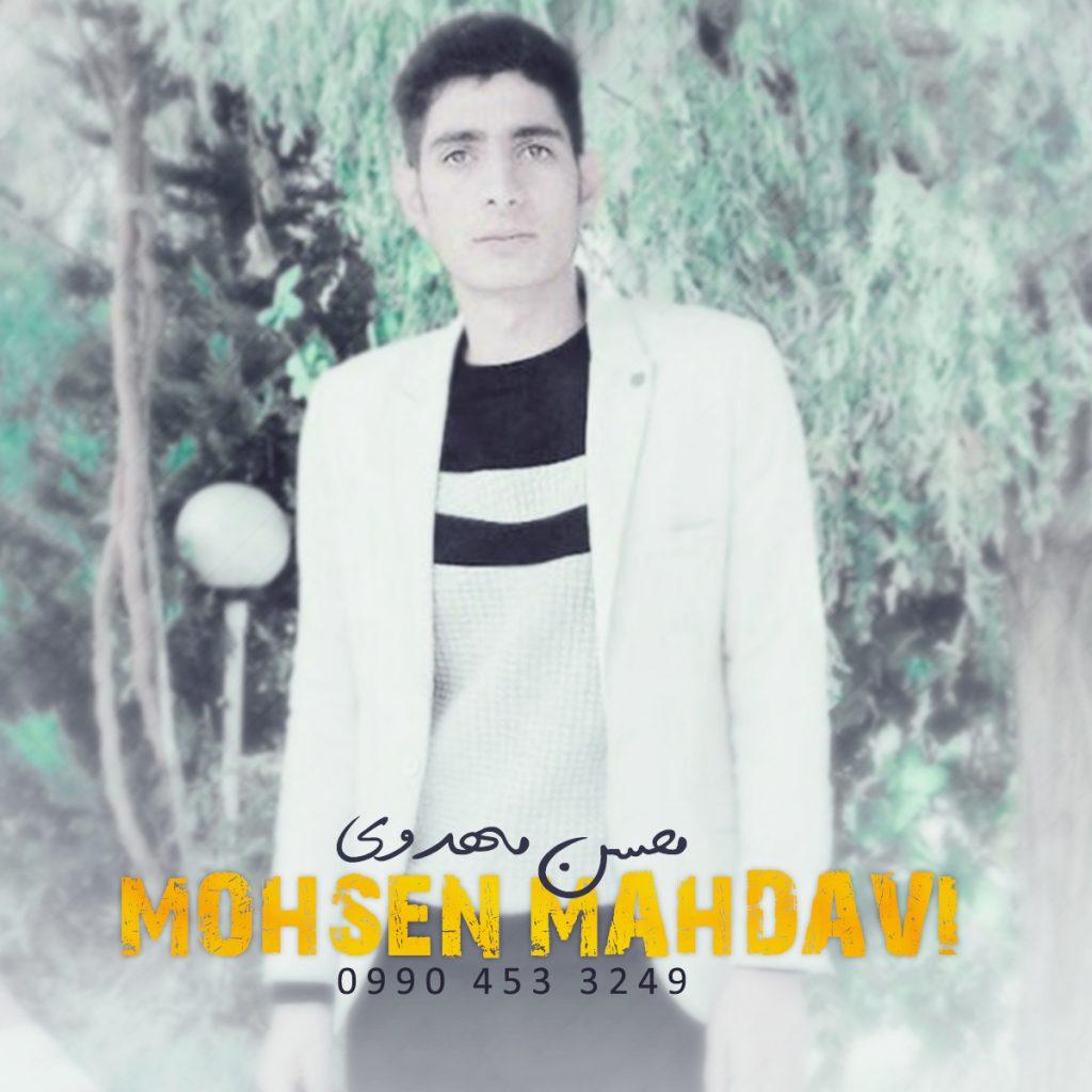 محسن مهدوی - کراش رش