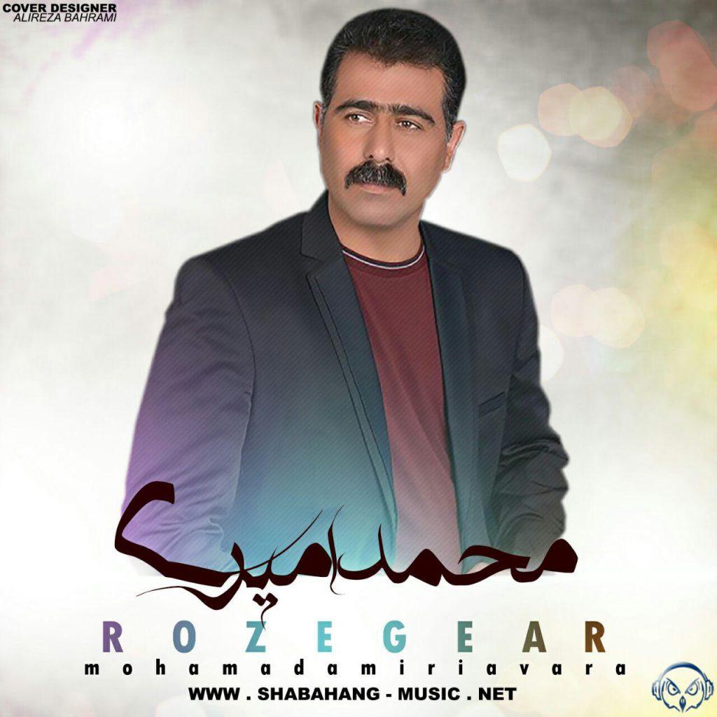محمد امیری - روزگار