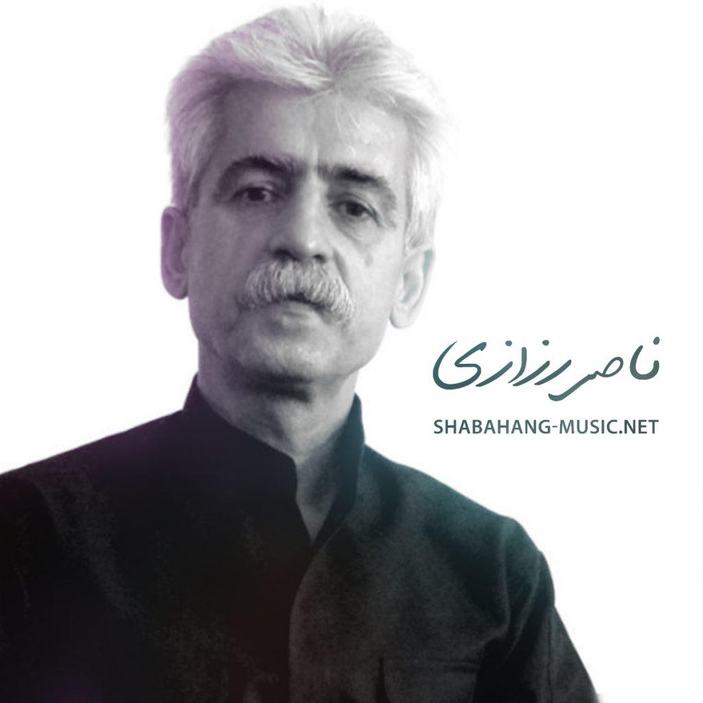 آهنگ ناصر رزازی - غریبم