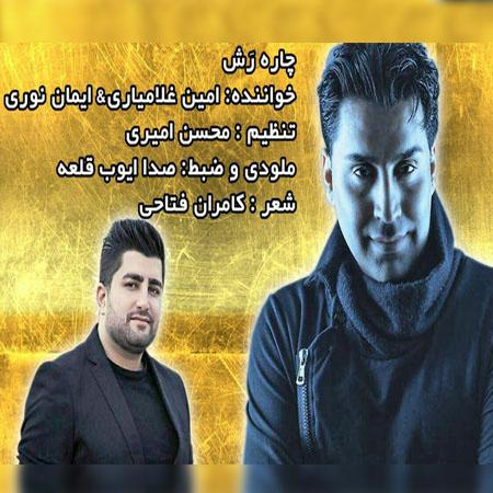 امین غلامیاری - ایمان نوری - چاره رش