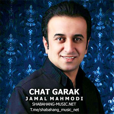 جمال محمودی -چه ت گه رک