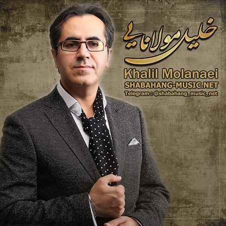 خلیل مولانای - چاوه ری