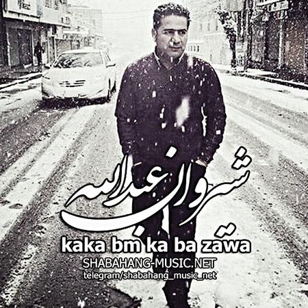شیروان عبدالله - کاکه بمکه به زاوا
