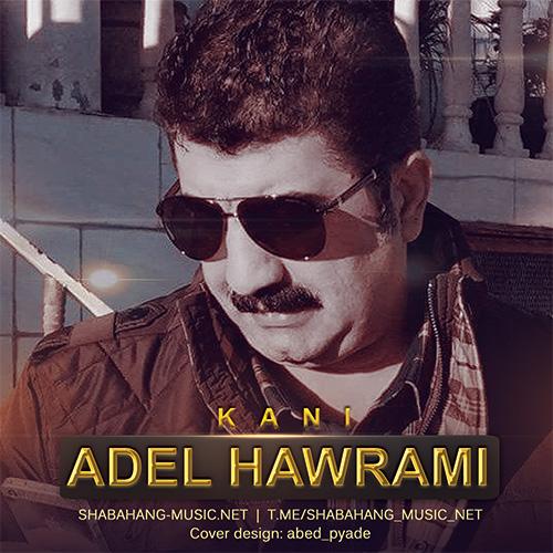 عادل هورامی - که نی