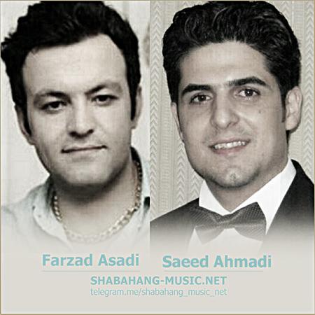 فرزاد اسدی و سعید احمدی - سه جار