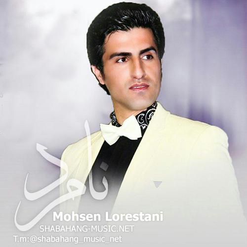 محسن لرستانی - نامرد