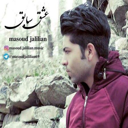مسعود جلیلیان - عشق سابق