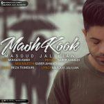 دانلود آهنگ جدید مسعود جلیلیان به نام مشکوک