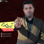 دانلود آلبوم جدید آیت احمدنژاد اجرای مراسم مرداد ۹۷