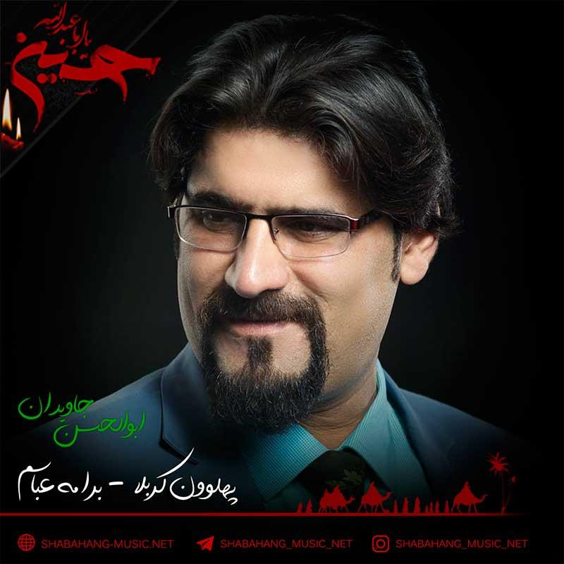 ابوالحسن جاویدان - مداحی