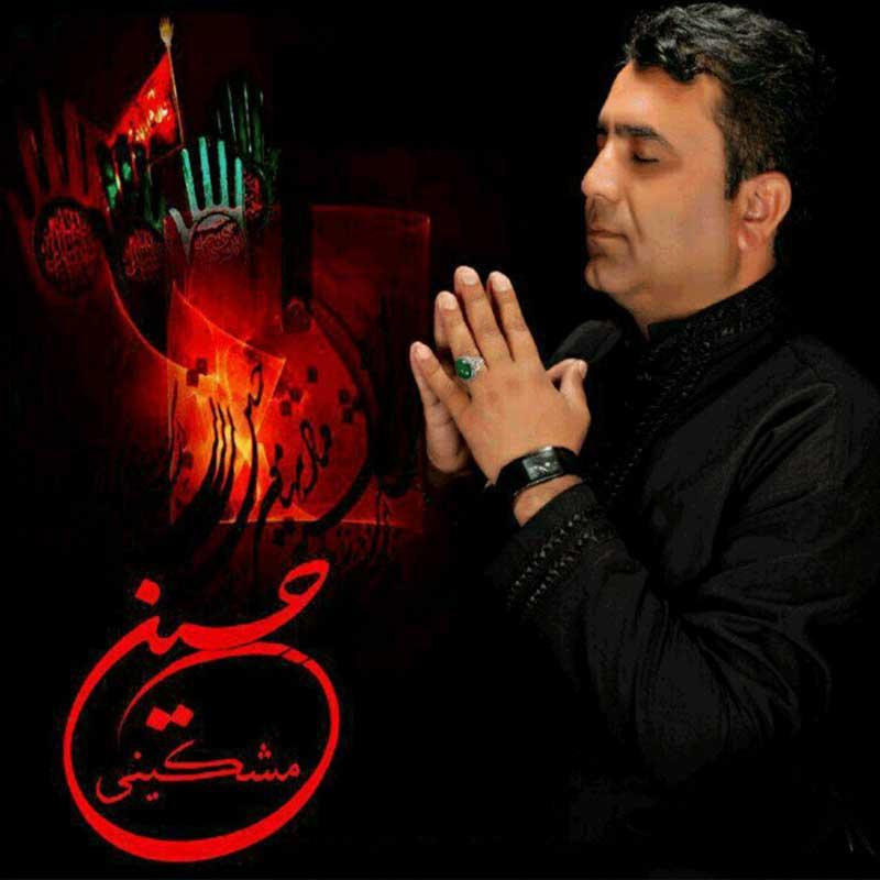 حسین مشکینی - محرم 97