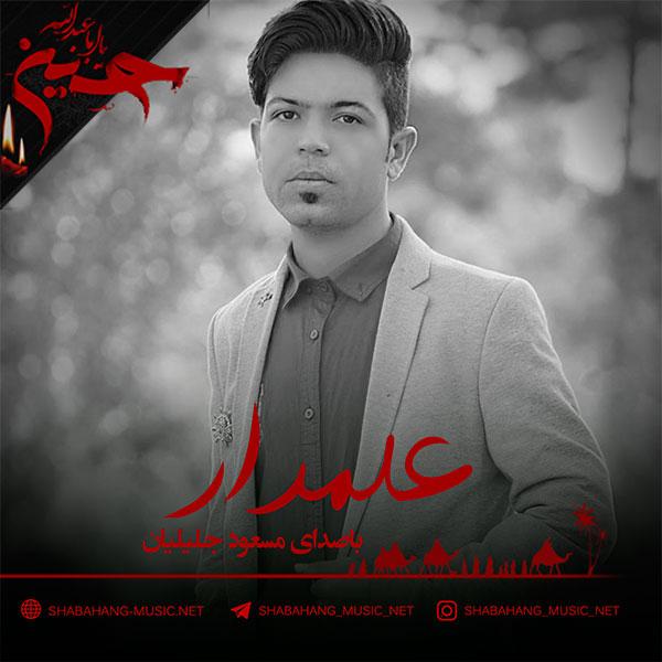 مسعود جلیلیان - علمدار