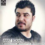 دانلود آلبوم جدید آوات بوکانی – مهر ۹۷