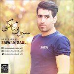 دانلود آلبوم جدید سیوان گاگلی – آبان ۹۷