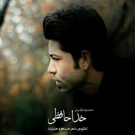 مسعود جلیلیان - خداحافظی