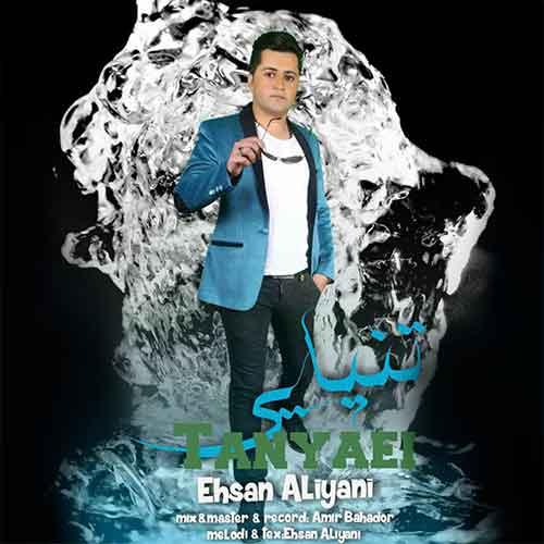 احسان علیانی-تنیایی