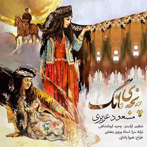 مسعود عزیزی - پنجه ی مانگ