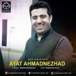 دانلود آلبوم جدید آیت احمدنژاد به نام دی ۹۷
