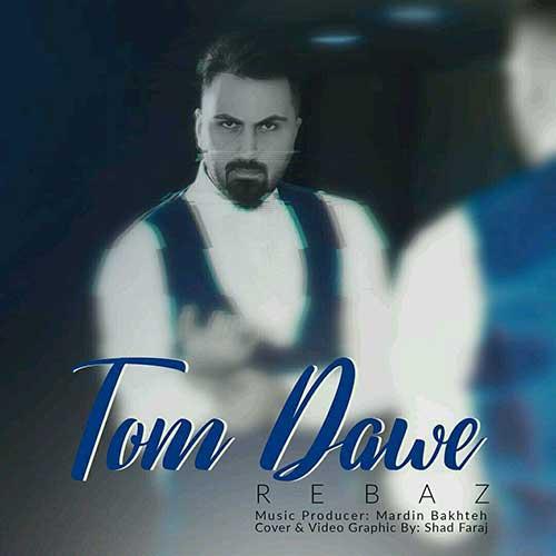 ریباز - توم ده وی