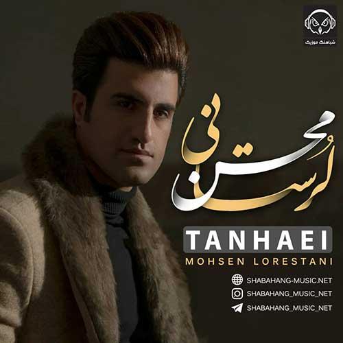 محسن لرستانی - تنهایی