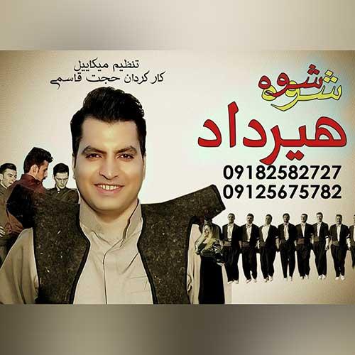 هیرداد منصوری - شوه شوه