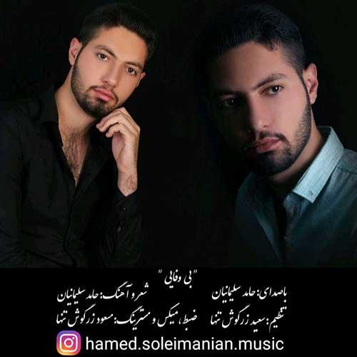 دانلود آهنگ کردی جدید و غمگین حامد سلیمانیان به نام بی وفایی