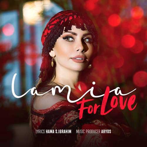 موزیک ویدیو جدید و غمگین لامیا به نام برای عشق