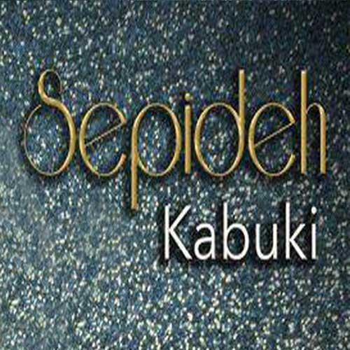 دانلود آهنگ کردی جدید و شاد سپیده به نام کابوکی