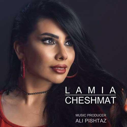 دانلود موزیک ویدیو جدید و عاشقانه لامیا به نام چشمات