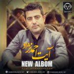 دانلود آلبوم جدید آیت احمدنژاد به نام فروردین ۹۸