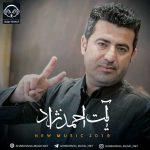دانلود آهنگ جدید آیت احمدنژاد به نام داده لولاو گیان