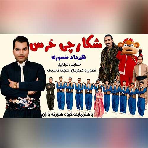 دانلود موزیک ویدیو کردی جدید هیرداد منصوری به نام شکارچی خرس