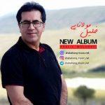دانلود آلبوم جدید خلیل مولانایی – تیر ۹۸