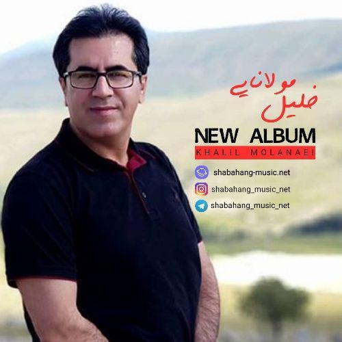 دانلود آلبوم کردی جدید خلیل مولانایی - تیر 98
