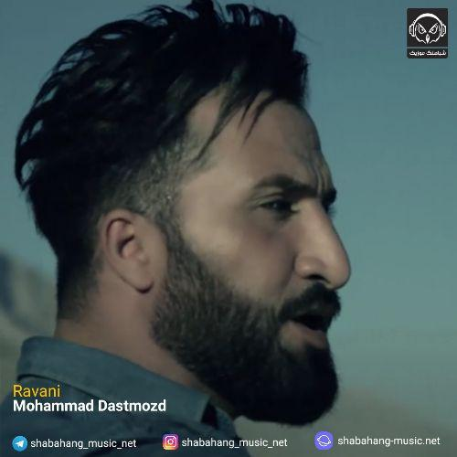 دانلود موزیک ویدیو کردی جدید محمد دستمزد به نام روانی