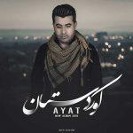 دانلود آلبوم جدید آیت احمدنژاد به نام کردستان (کوردستان)