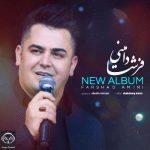 دانلود آلبوم جدید فرشاد امینی – شهریور ۹۸