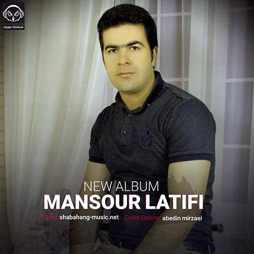 دانلود آلبوم کردی جدید منصور لطیفی - مهر 98