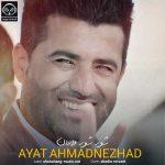 دانلود آهنگ جدید آیت احمدنژاد به نام شور شور واران