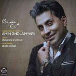 دانلود آهنگ جدید امین غلامیاری به نام پاپاچه کی خرامان