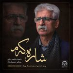 دانلود آلبوم جدید ناصر رزازی به نام شاره که م