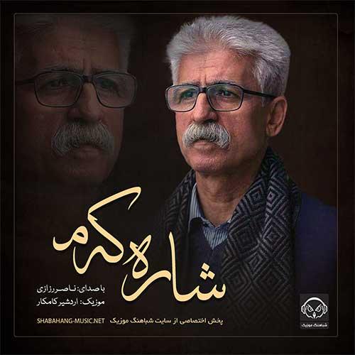 دانلود آلبوم کردی جدید ناصر رزازی به نام شاره که م