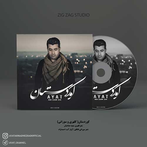 دانلود آهنگ کردی جدید آیت احمدنژاد به نام کردستان