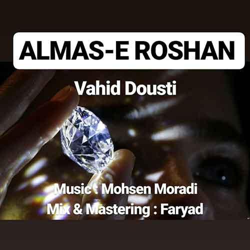 دانلود آهنگ کردی جدید وحید دوستی به نام الماس